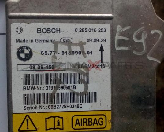 Централа AIRBAG за BMW E92 SRS Control Module  0285010253 31918990601B  65.77-9189906  9189906-01