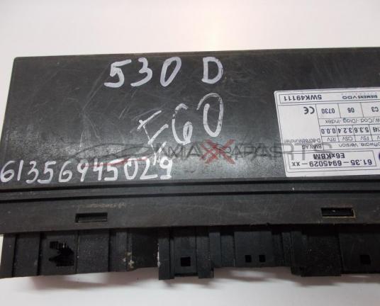 Комфорд модул за BMW E60 COMFORT CONTROL MODULE 61356945029  5WK49111