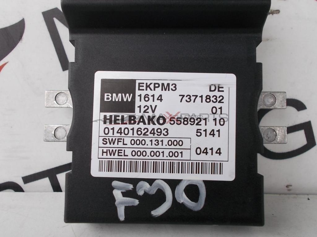 Комфорт модул за BMW F30  1614 7371832   558921 10    0140162493   000.131.000     000.001.001